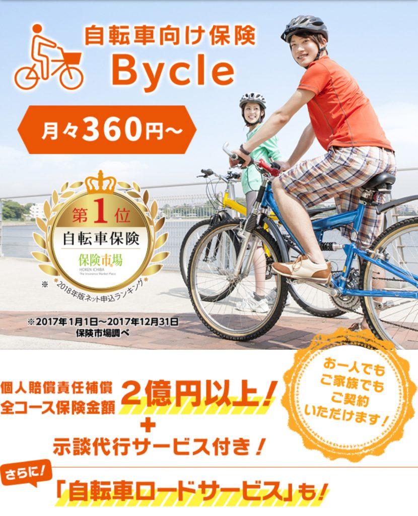 Bycle スクリーンショット