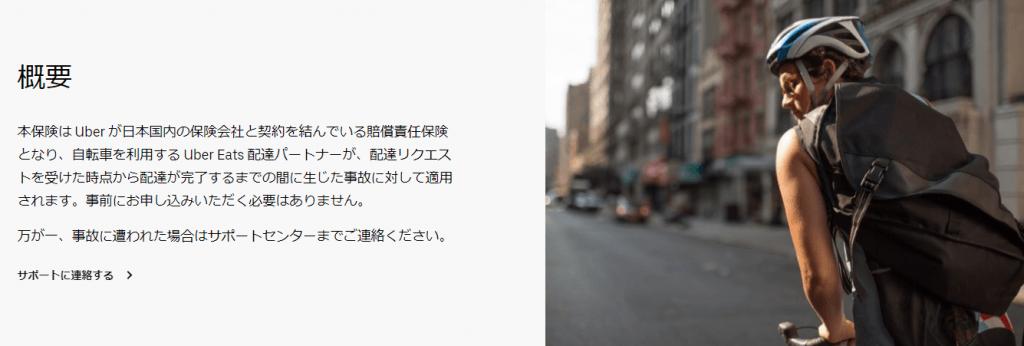 uber 保険ページ スクリーンショット