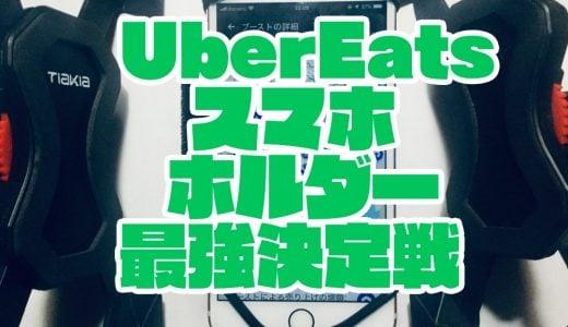 Uber Eats(ウーバーイーツ)配達に使える最強スマホホルダー決定戦【予選】
