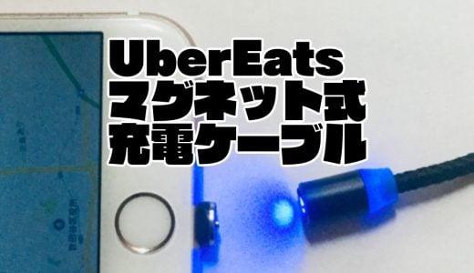 Uber Eats(ウーバーイーツ)配達にマグネット式充電ケーブルを使うメリット・デメリット