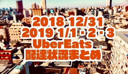「年末年始はギャン鳴り!」2018大晦日~1/1~1/3のUber Eats(ウーバーイーツ)配達記録