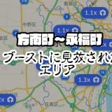 方南町~永福町アイキャッチ