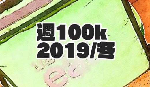 【週間100k】週10万円はないとUber Eats(ウーバーイーツ)専業では厳しいゾ~2019冬