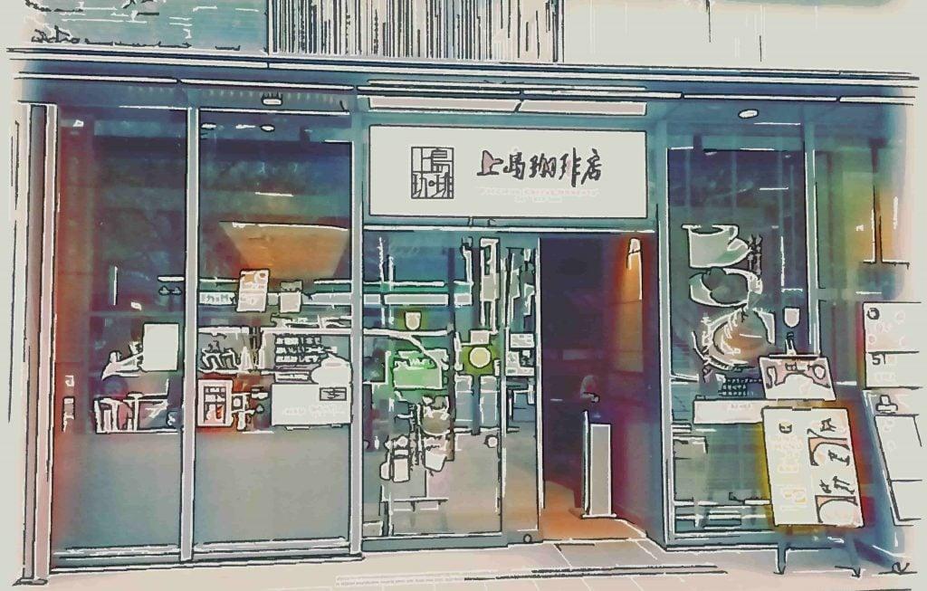 上島珈琲@御茶ノ水