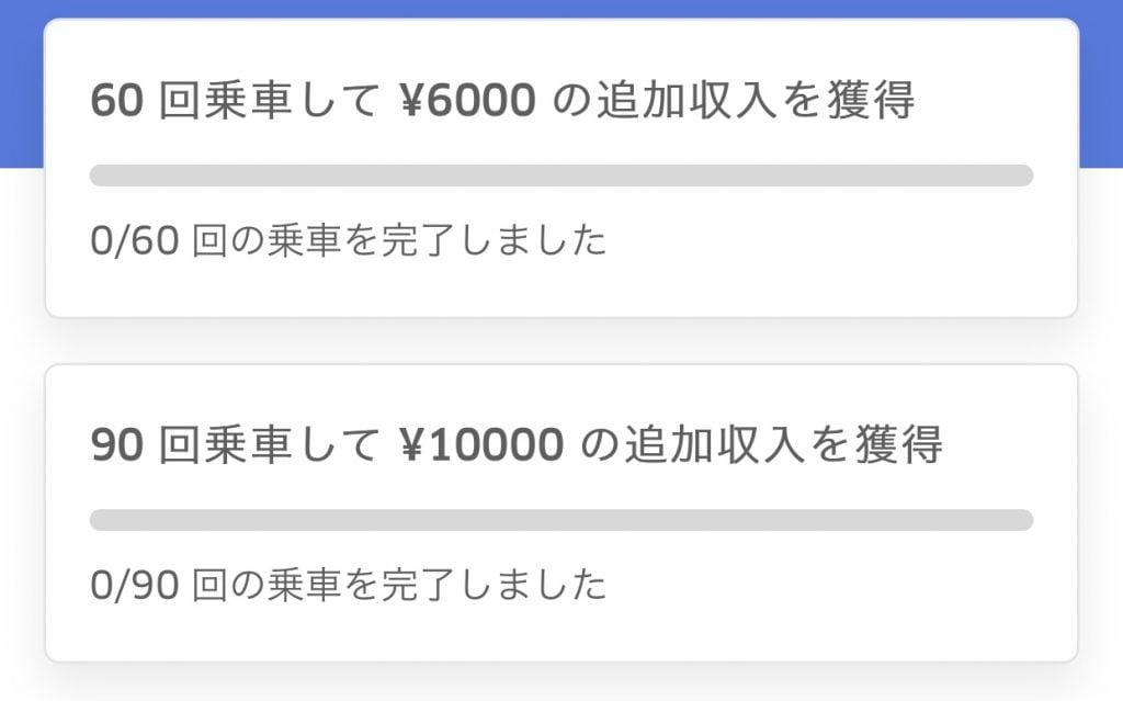 【通しクエスト】金土日 スクショ