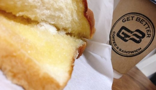 【ゲットベターコーヒーアンドサンドウィッチ】『クセになるハチミツチーズサンド&ホット ドリップコーヒー』お前は既にループの中にいる