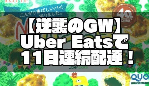 【逆襲のGW全部出動】Uber Eats(ウーバイーツ)配達はGW忙しいのか?