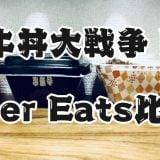 【Uber Eats牛丼大戦争】『吉野家/すき家/松屋/なか卯』戦いの火蓋は切って落とされた