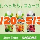 【Uber Eats | KAGOME】小腹、へったら。スムージー!限定4000名に無料で届くキャンペーン。
