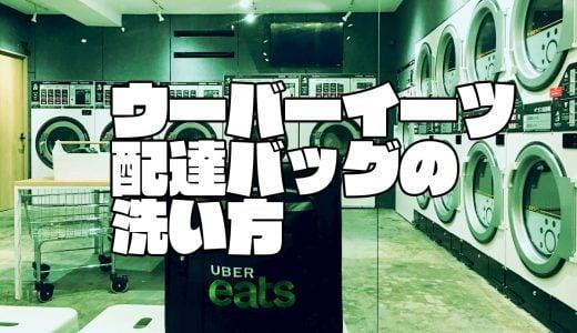 Uber Eats(ウーバーイーツ)配達バッグの洗い方~汚いバッグから出てくる料理を受け取りたいか?