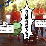 【決着】TOMIO対ヒカリマン!ガチンコ「ウバ活対決ダッシュ」勝ったのはどっちだ!?