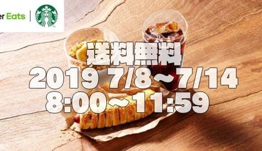 スターバックスの「朝食ミールセット」がUber Eatsで送料無料。朝8時から開始になった記念キャンペーン!