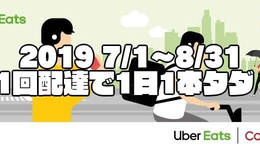 Uber Eats(ウーバーイーツ)配達パートナー向け最高のキャンペーンんッ!1回配達すればドリンク1本無料! 夏を乗り切るために!【7/1~8/31】