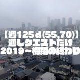 【週125ⅾ】月火水55ⅾ/金土日70ⅾの通しクエストレベル2だけ配達するといくら?2019梅雨の終わりに~