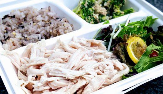 【チキンワークス白金】『鶏むねセット(セレクトソース掛け)』これからの時代はいい身体が常識。プリプリの鶏むね肉を食べてバキバキになろう。