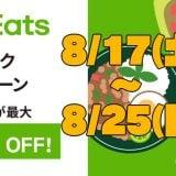 暑い夏に食べたい!Uber Eats(ウーバーイーツ)で人気のエスニック料理が最大500円割引!【8/17日(土)〜8/25(日)】