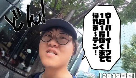 【2019/8月】ヒカリマンの1日1万イクまで帰れま~テン!灼熱の真夏編