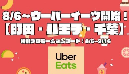 【8/6~】ついに、町田・八王子・千葉エリアでUber Eatsが利用可能に!初めての注文には1000円引き、リピーターも何度でも送料無料クーポンもらえるぞ!