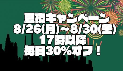 【Uber Eats(ウーバーイーツ)#夏夜キャンペーン】8月最後は平日がお得!17時以降30%オフ!
