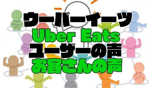 Uber Eats(ウーバーイーツ)の評判は?お客様の声を聴け~【随時更新】