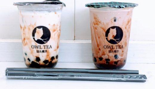 【生タピオカ専門OWL TEA】『ザンザンチョコレートラテ』『ザンザン黒糖ラテ』~タピオカ無しでも勝負できるおいしさとカスタマイズが魅力!