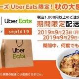 松屋フーズUber Eats(ウーバーイーツ)限定!秋の大感謝祭~1,000円以上の注文で配送料が何度でも無料!