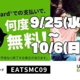 Uber Eats(ウーバーイーツ)をMastercardでの支払いで、期間中なんどでも送料無料!【9/25~10/6】