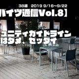 ウーバーイーツ通信 Vol.8