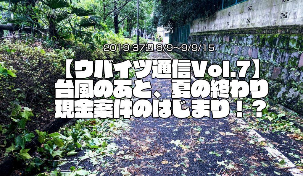 ウーバーイーツ通信 Vol.7