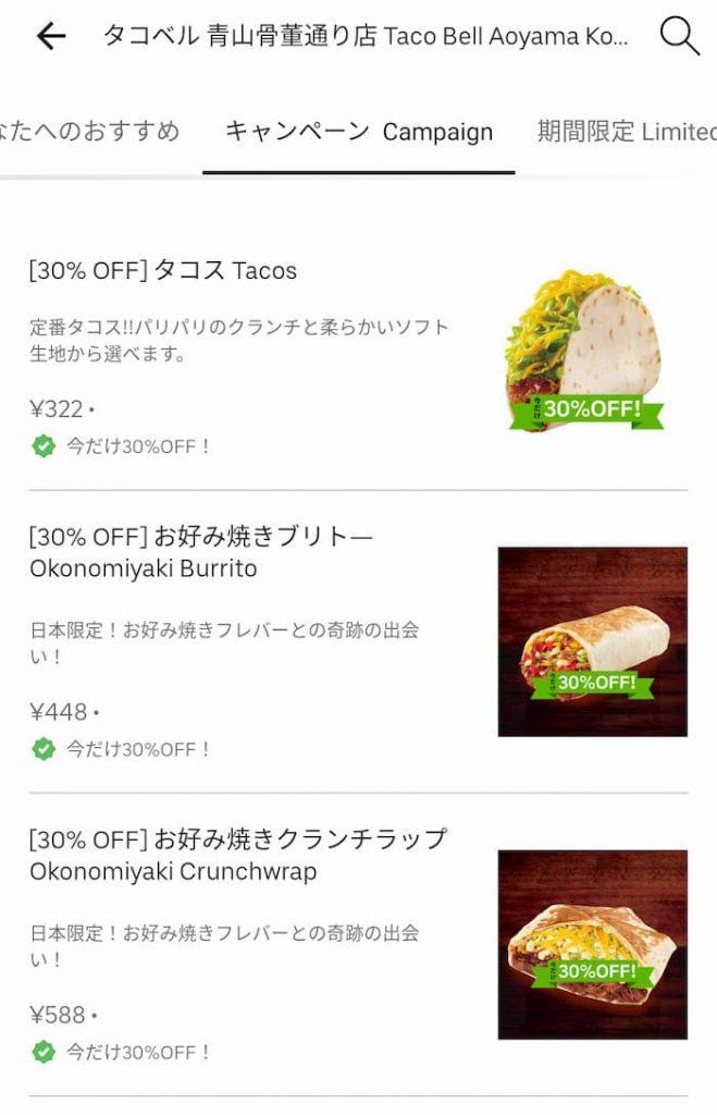 Uber Eats3周年キャンペーン 表示 注文アプリ