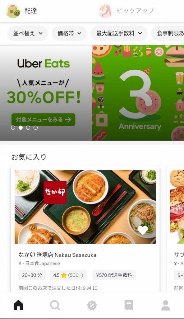 Uber Eats(ウーバーイーツ)3周年キャンペーン 注文アプリ バナー