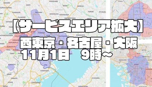 【11/1~】またまたUber Eats(ウーバーイーツ)のエリア拡大!西東京・埼玉・名古屋・大阪エリアで利用可能に