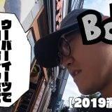 【2019秋】最後の1日1万イクまで帰れま~テン!激渋の秋にヒカリマンが挑む!