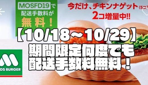 【10/18~10/29】モスバーガーの配送手数料が何度でも無料! さらにチキンナゲットも2個増量!29日は『にくカツにくバーガー』が登場!