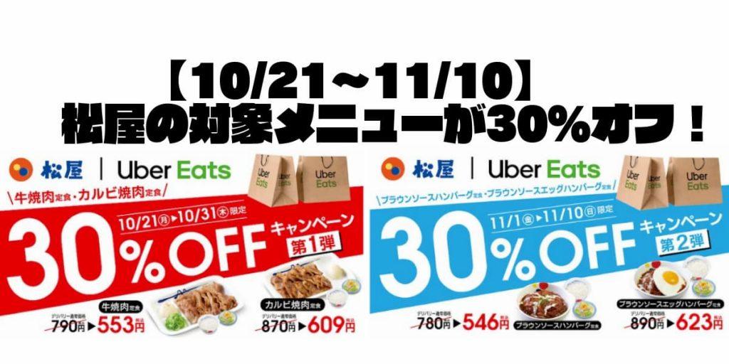 Uber Eats(ウーバーイーツ)限定 松屋30%オフ