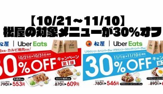【10/21~11/10】Uber Eats(ウーバーイーツ)限定!松屋の10月は焼肉定食など、11月はハンバーグなどが30%OFFキャンペーン開催!
