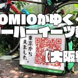 TOMIOがゆく~観光しながら稼ぐ!Uber Eats(ウーバーイーツ) 輪行のススメ【大阪編】