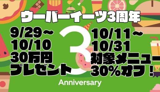 【10/11~10/31】Uber Eats(ウーバーイーツ)3周年キャンペーン第2弾!対象メニューが30%オフ!