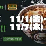 Uber Eats ウーバーイーツ 吉野家キャンペーン 11月