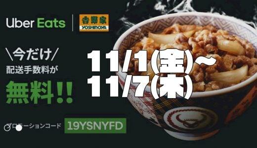 【11/1~11/7】11月のUber Eats(ウーバーイーツ)は吉野家の配送手数料無料からスタート!期間中何度でも利用可能!