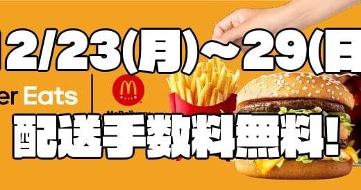 【12/23~29】年末はUber Eatsでお得にマクドナルドを注文しまくろう!期間中なら何度でも配送手数料無料!