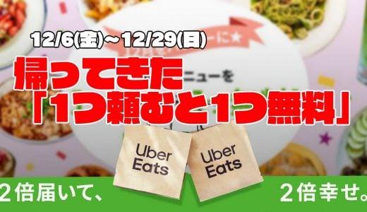 【12/6~12/29】Uber Eatsに帰ってきた対象メニューを「1つ頼むともう1つ無料」キャンペーンで12月をハッピーに!
