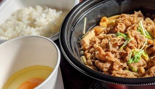【吉野家】Uber Eatsなら冬の定番『牛すき鍋御膳』が自宅で味わえる。卵を使って味の変化を自由に楽しもう。