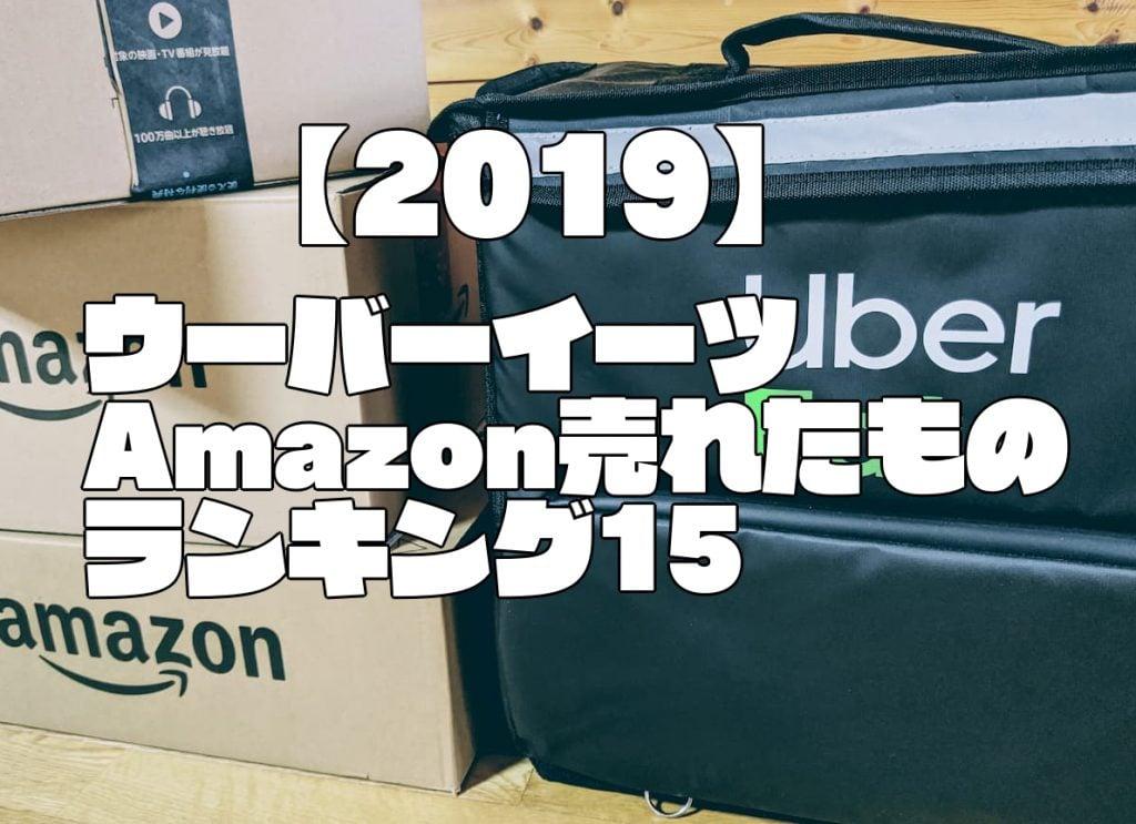 ウーバーイーツ ブログ Amazon アイテム