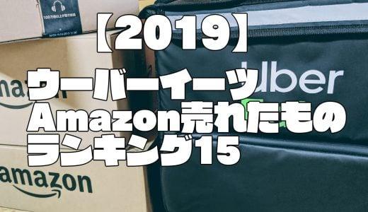 【2019年】Uber Eats(ウーバーイーツ)特化ブログから売れたアイテム年間ランキング‼アイテムレビューブログの本領発揮!