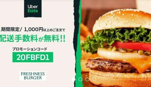 【1/24~1/30】 Uber Eatsxフレッシュネスバーガー!1,000円以上注文で期間中何度でも配送手数料無料!