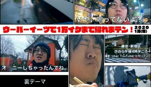 【2020/冬】ヒカリマンのUber Eatsで1万イクまで帰れま~テン!轢かれかけのバズ動画編