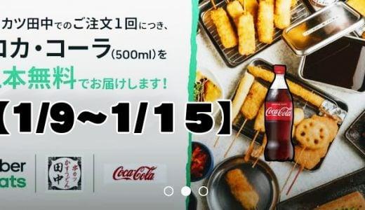 【1/9~1/15】Uber Eatsで「串カツ田中」の注文1回につき、コカ・コーラ1本無料!意味不明キャンペーン開始!
