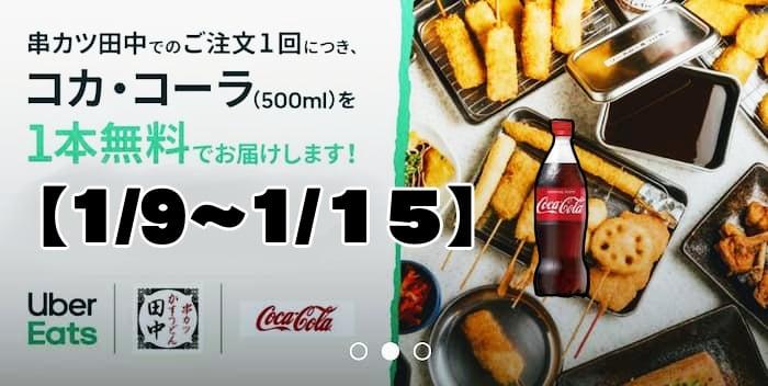 串カツ田中 ウーバーイーツ コカ・コーラ