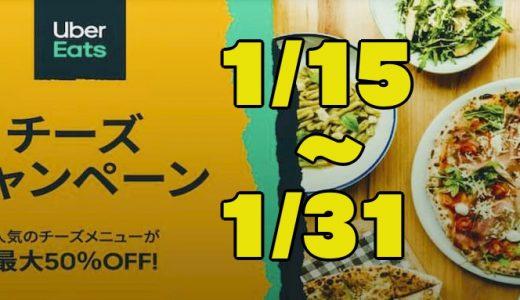 【1/15~1/31】🧀Uber Eatsで人気のチーズメニューが最大50%OFF!ピザでもハットグでもとろとろチーズをお得に召し上がれ!